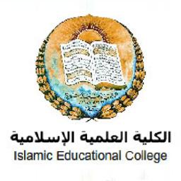 الكلية العلمية الإسلامية
